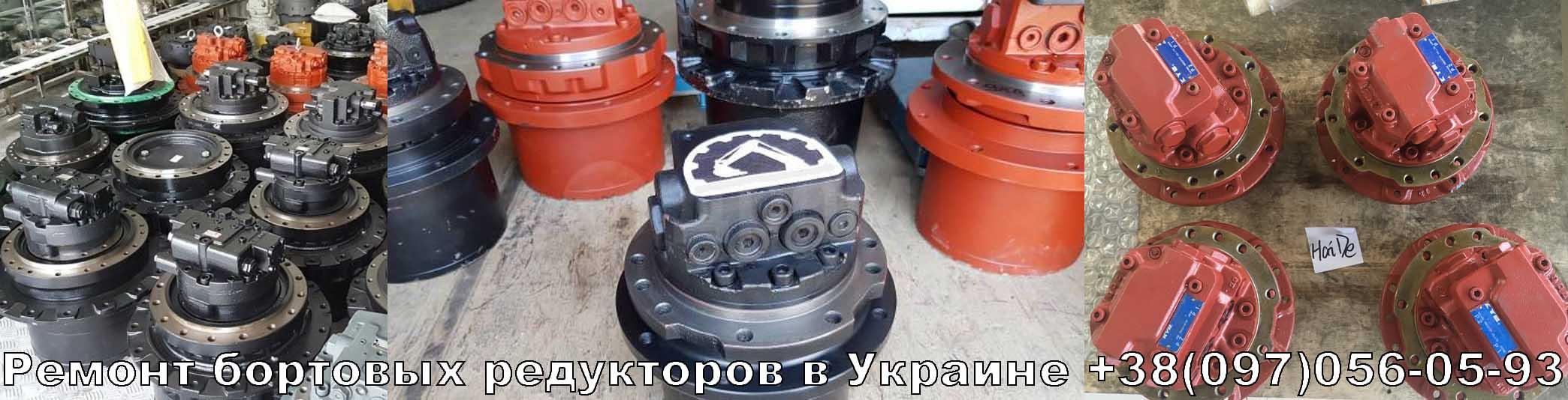 Ремонт бортового редуктора гидромотора хода гусеничного экскаватора